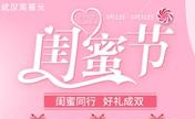 武汉美基元口碑怎么样?3月闺蜜节整形特惠进口隆鼻4777元