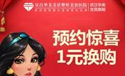 宜昌华美美星3月约惠女神节 美容项目换购1元起