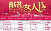 辽宁协和第2届东北亚整形节献礼女王月 玻尿酸880元