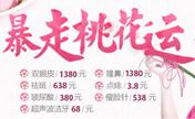 长沙爱思特3月整形桃花节 价值500元的脱腋毛可8元抢购