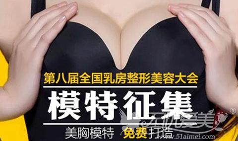 郑州天后整形免费招募隆胸案例