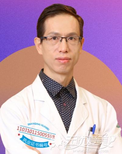 李健 上海华美自体脂肪移植专家