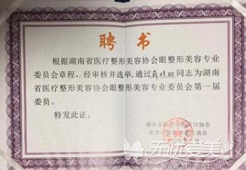 长沙素妍院长薛提朋受聘书