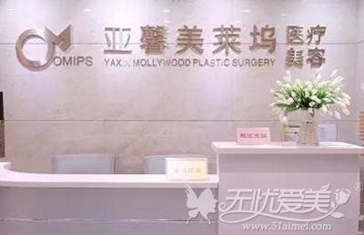 北京亚馨美莱坞整形美容医院