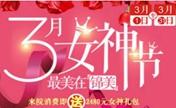锦州锦美3月女神节优惠 双眼皮800韩式切眉880
