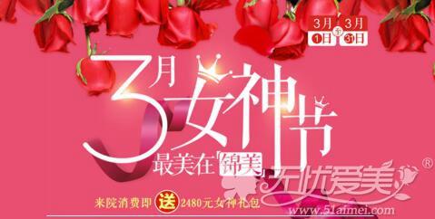 锦州锦美整形3月优惠活动