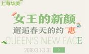 上海华美正规吗?华美3月女王新颜双眼皮+开眼角仅需6800元