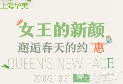 上海华美3月女王新颜整形优惠活动