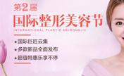 台州博雅美惠第2届国际整形美容节上优惠多多 双眼皮980元起