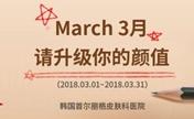 韩国首尔丽格好吗?3月新春整形特惠3D伊婉玻尿酸3000元