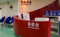 温州芘丽芙美容中心导诊台