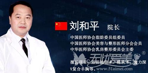 刘和平 南宁东方美胸专家