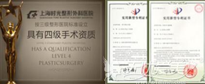 上海时光整形具有四级手术资质