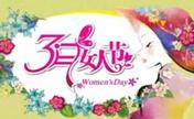 """郴州现代女子医院3月""""女人节""""经典整形项目优惠大促"""