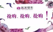 长春医美3月整形特惠正在进行时 瘦脸针超声刀等项目3.8折起