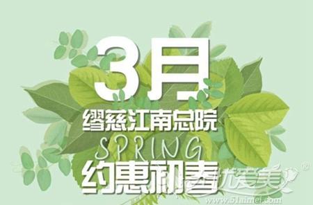 韩国缪慈整形医院3月整形优惠活动