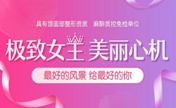 上海伊莱美3月优惠让你做极致女王 包年脱毛680