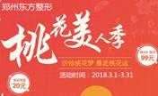 郑州东方整形美容医院好吗?3月桃花季优惠抗衰养颜针366元