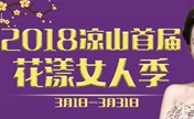 2018凉山首届花漾女人季美在爱丽诺 2800元收获精致小V脸