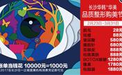 长沙华韩华美3月品质整形节 王牌项目无痕双眼皮888元