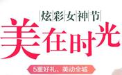 太原时光整形3月炫彩女神节 除皱针+激光祛斑套餐价2018元