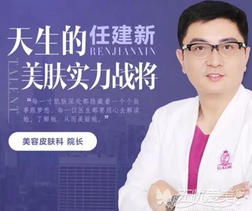 上海伊莱美美容皮肤科院长任建新
