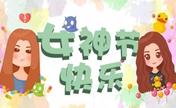 重庆美禅3月女神节送福利啦!38元做无针水光