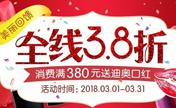 北京凯润婷整形好吗?看3月优惠活动全线项目3.8折起就知道