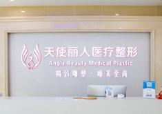 北京天使丽人医疗美容诊所