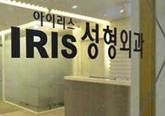 韩国IRIS整形医院