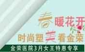 唐山金荣春暖花开3月经典特惠 v脸套餐3980元