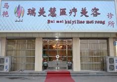 廊坊瑞美惠医疗美容诊所