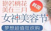 """南宁梦想美在三月""""3.8元美肤优惠""""还有著名专家坐诊"""