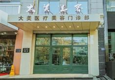 哈尔滨大美医疗美容医院