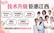 南昌同济美容医院咋样?20周年整形钜惠无痕双眼皮只需888元