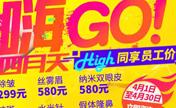 嗨购四月天 深圳鹏爱4月整形经典瘦脸针888元专享员工价