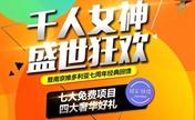 南京维多利亚4月特惠 吸脂999元单部位7大免费项目招募模特