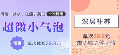 襄阳德尔美客超微小气泡单次体验价仅需29.9元