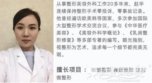 赵华 襄阳德尔美客医疗美容医院主治医师