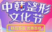 贵阳美贝尔4月中韩整形节新品大放送 品牌玻尿酸299元