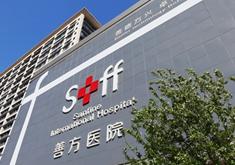 北京善方医院