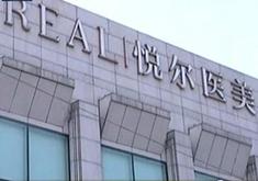 慈溪悦尔医学美容医院