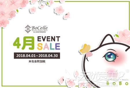 韩国宝士利4月整形优惠活动