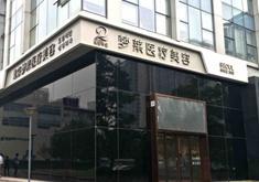 北京梦莱医疗美容诊所
