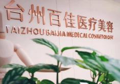 台州百佳东方医疗美容医院