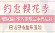 韩国巴诺巴奇怎么样?4月樱花节整形特惠PRP水光注射6500元