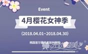 韩国首尔丽格4月樱花女神季整形特惠 保妥适瘦脸仅需950元