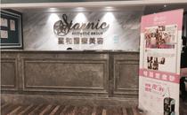 上海星和医疗美容前台