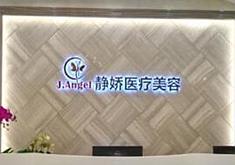 杭州靜娇医疗美容诊所