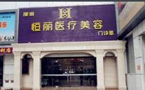 深圳恒丽整形医院大门